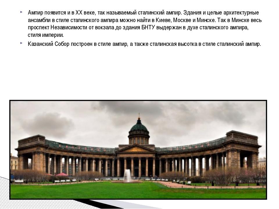 Ампир появится и в ХХ веке, так называемый сталинский ампир. Здания и целые а...