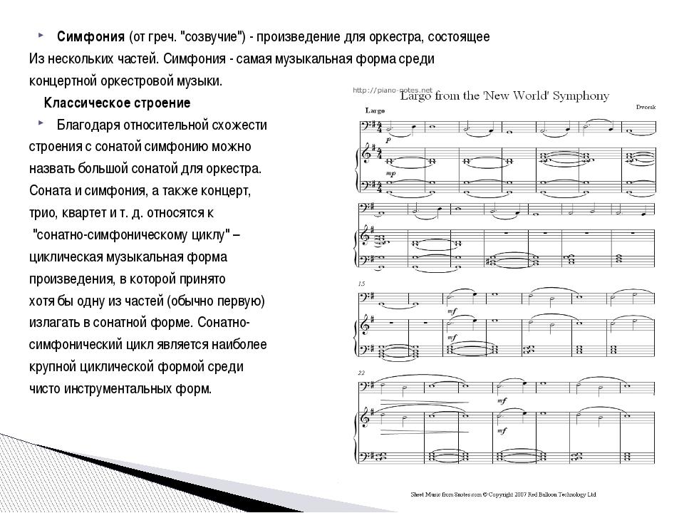 """Симфония (от греч. """"созвучие"""") - произведение для оркестра, состоящее Из неск..."""