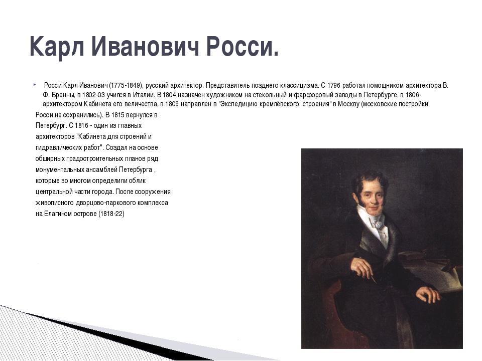 Росси Карл Иванович (1775-1849), русский архитектор. Представитель позднего...