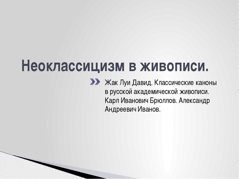 Неоклассицизм в живописи. Жак Луи Давид. Классические каноны в русской академ...