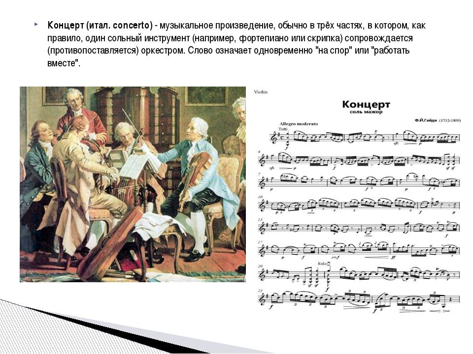 Концерт (итал. concerto) - музыкальное произведение, обычно в трёх частях, в...