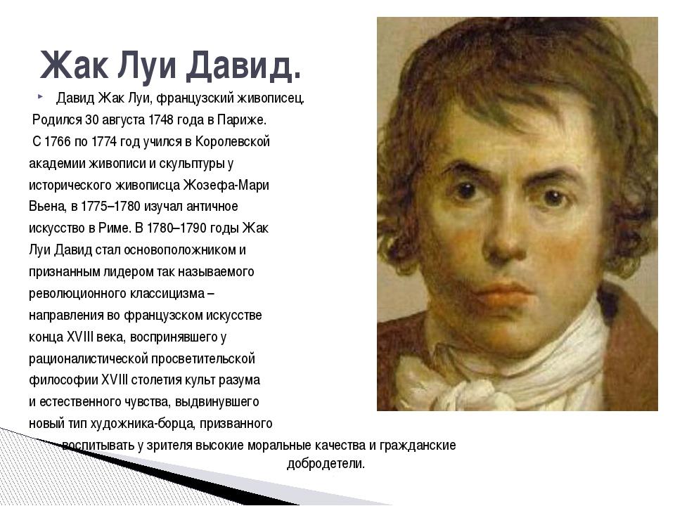 Давид Жак Луи, французский живописец. Родился 30 августа 1748 года в Париже....