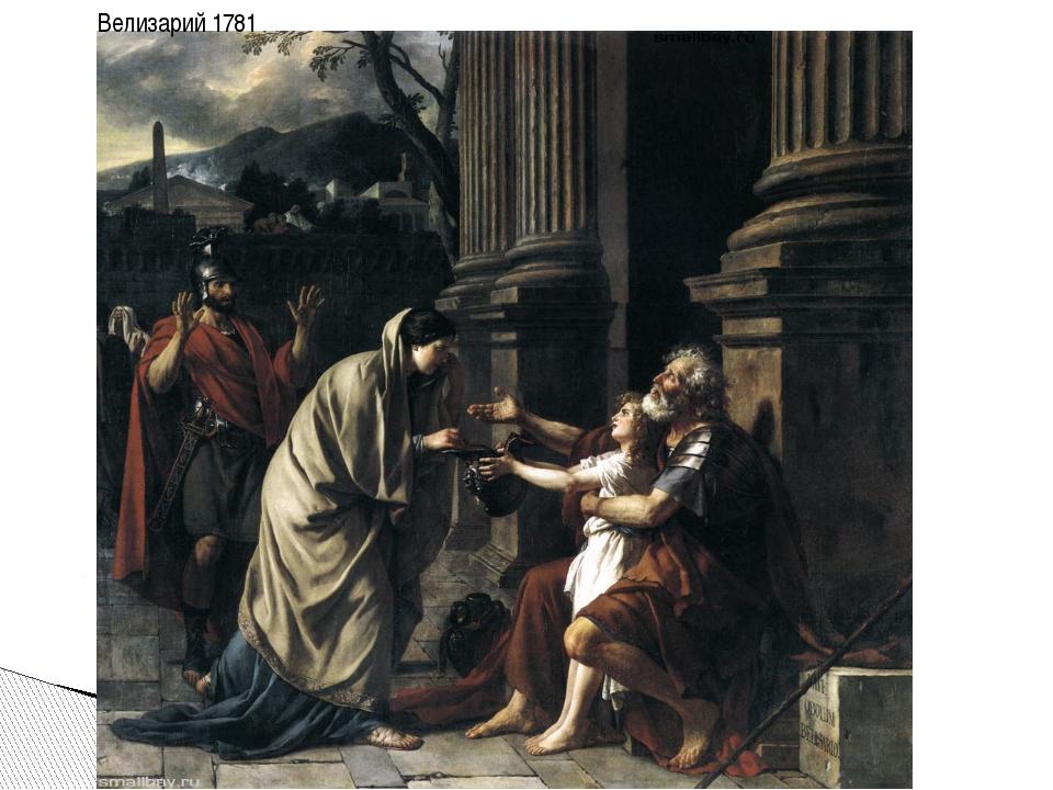 Велизарий 1781