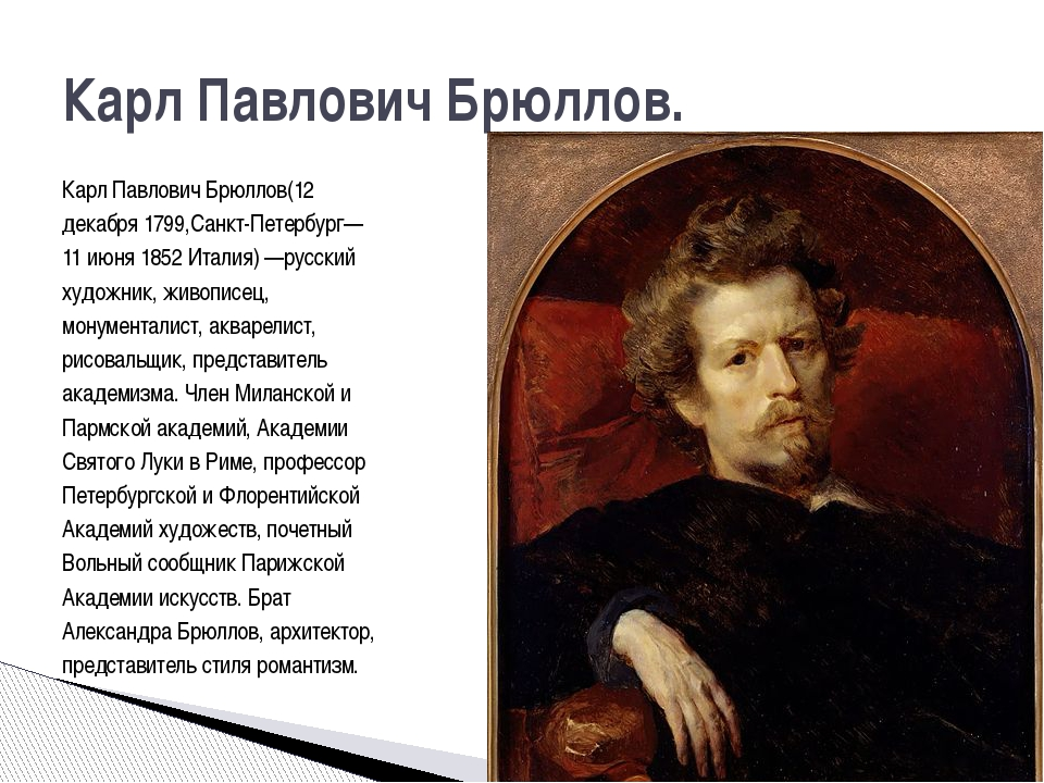 Карл Павлович Брюллов(12 декабря 1799,Санкт-Петербург— 11июня1852 Италия)...