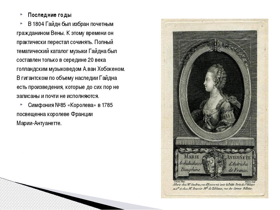 Последние годы В 1804 Гайдн был избран почетным гражданином Вены. К этому вре...