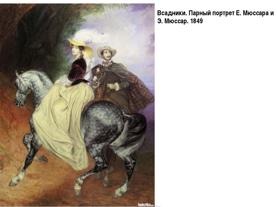 Всадники. Парный портрет Е. Мюссара и Э. Мюссар. 1849