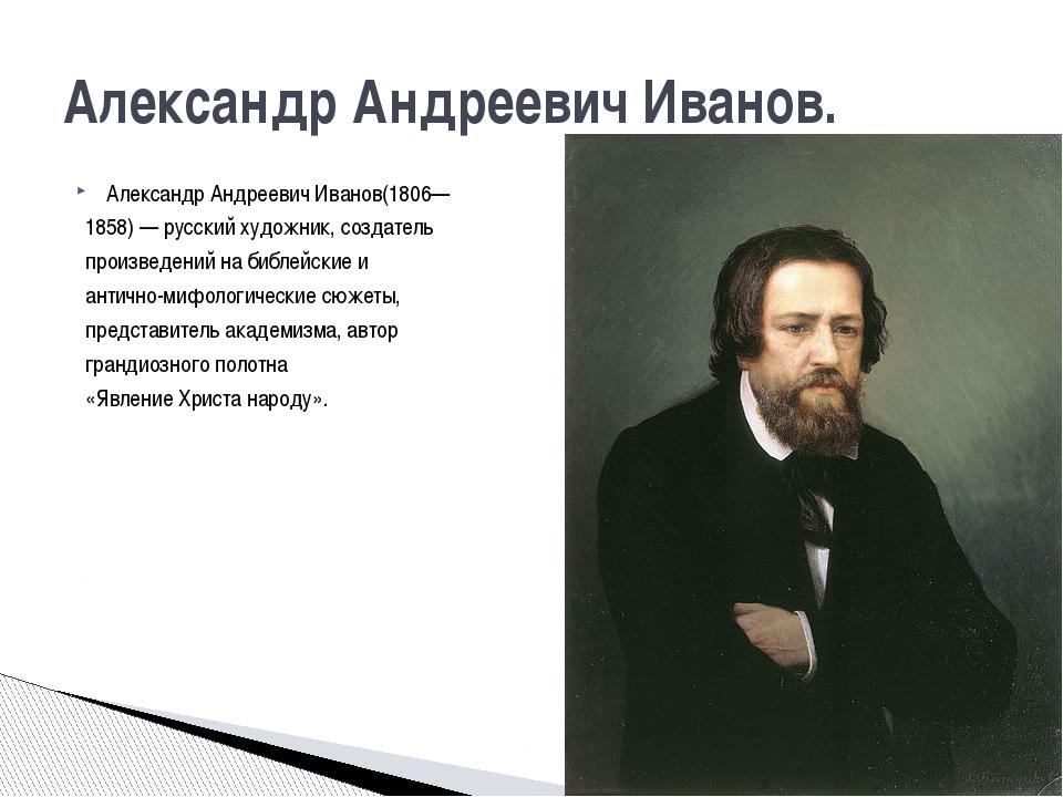 Александр Андреевич Иванов(1806— 1858)— русский художник, создатель произвед...
