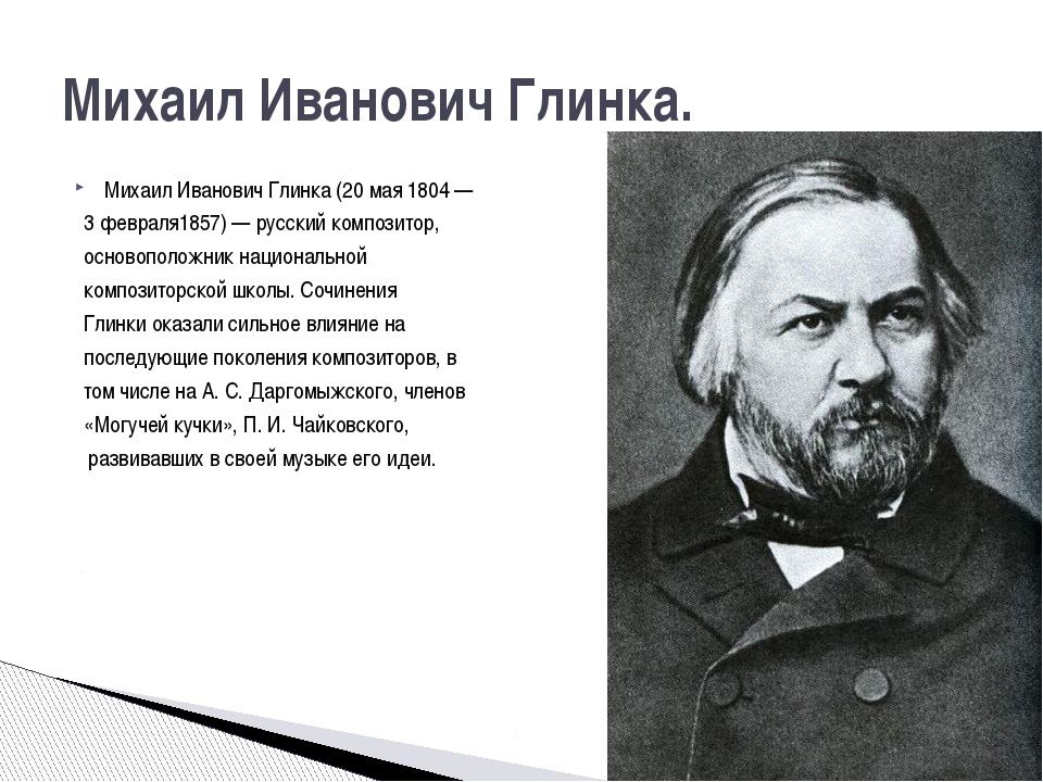 Михаил Иванович Глинка (20мая 1804— 3февраля1857)— русский композитор, ос...