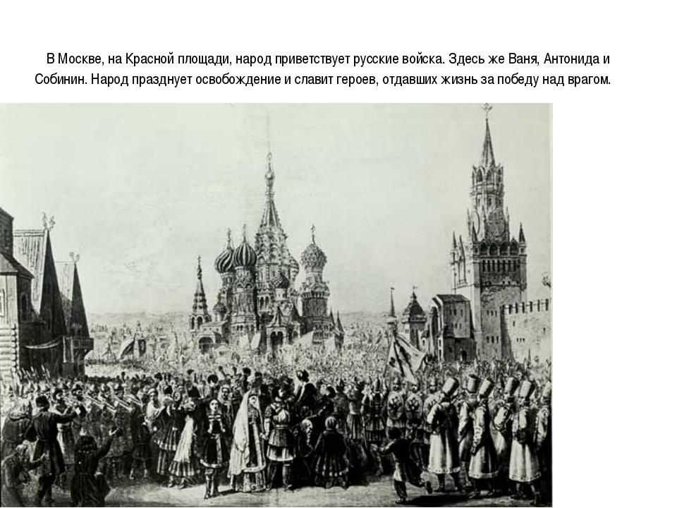 В Москве, на Красной площади, народ приветствует русские войска. Здесь же Ва...