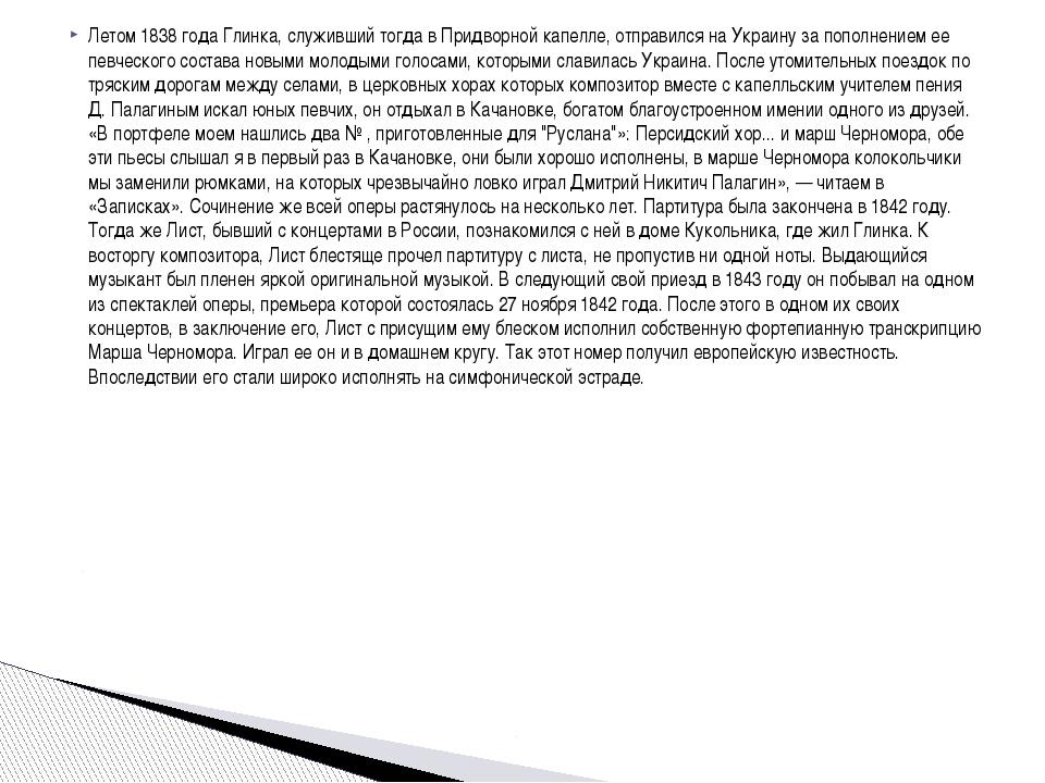 Летом 1838 года Глинка, служивший тогда в Придворной капелле, отправился на У...