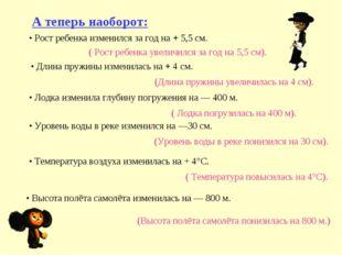 А теперь наоборот: • Рост ребенка изменился за год на + 5,5 см. ( Рост ребенк