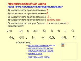 Противоположные числа Какие числа называются противоположными? Назовите число