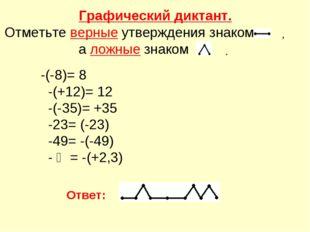 Графический диктант. Отметьте верные утверждения знаком а ложные знаком -(-8