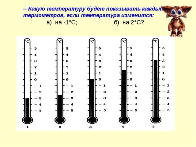 -- Какую температуру будет показывать каждый из термометров, если температура...