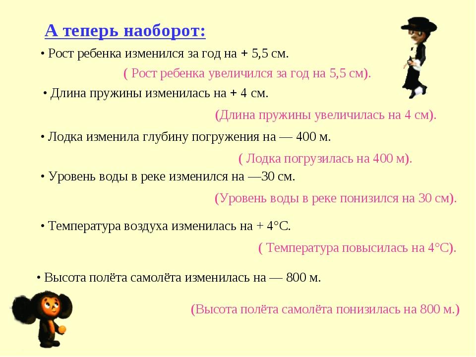 А теперь наоборот: • Рост ребенка изменился за год на + 5,5 см. ( Рост ребенк...