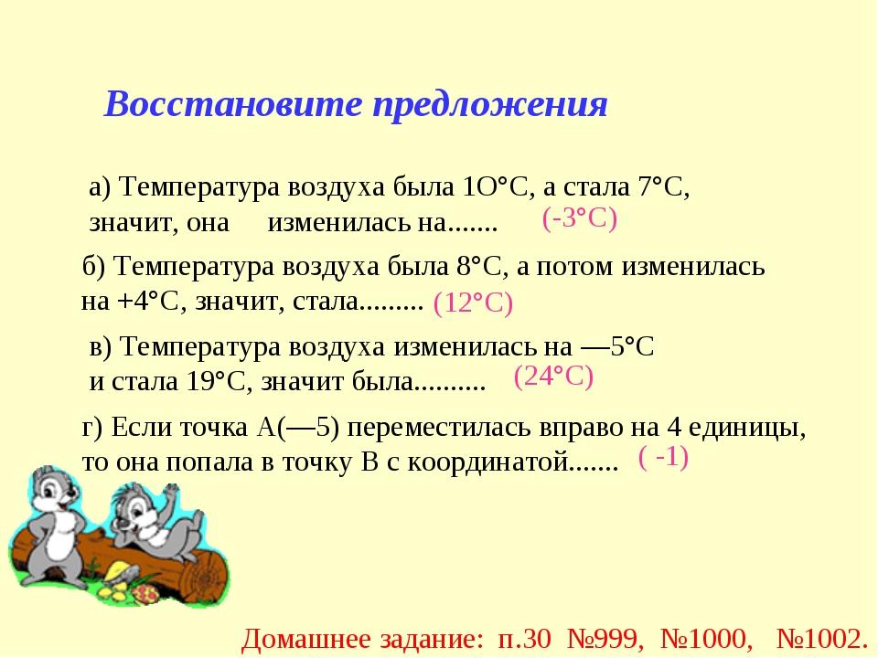 Восстановите предложения а) Температура воздуха была 1О°С, а стала 7°С, значи...
