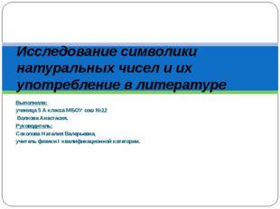 Выполнила: ученица 5 А класса МБОУ сош №12 Волкова Анастасия. Руководитель: С