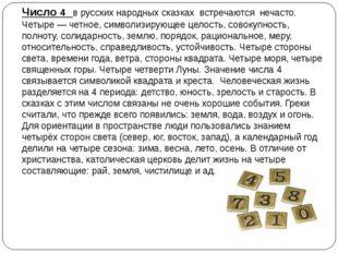 Число 4 в русских народных сказках встречаются нечасто. Четыре — четное, симв