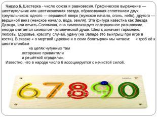 Число 6. Шестерка - число союза и равновесия. Графическое выражение — шестиуг
