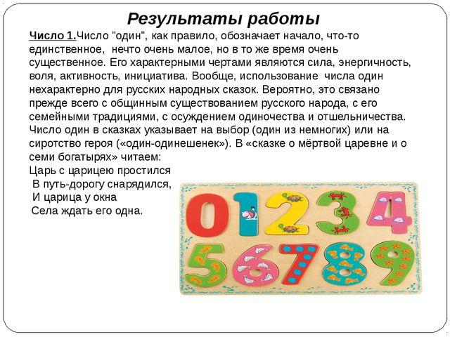 """Результаты работы Число 1.Число """"один"""", как правило, обозначает начало, что-т..."""
