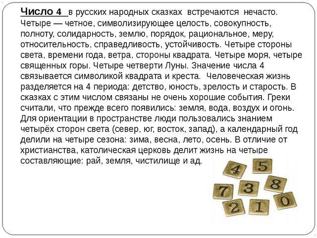Число 4 в русских народных сказках встречаются нечасто. Четыре — четное, симв...