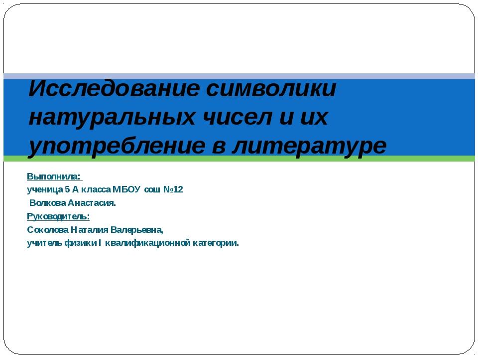 Выполнила: ученица 5 А класса МБОУ сош №12 Волкова Анастасия. Руководитель: С...