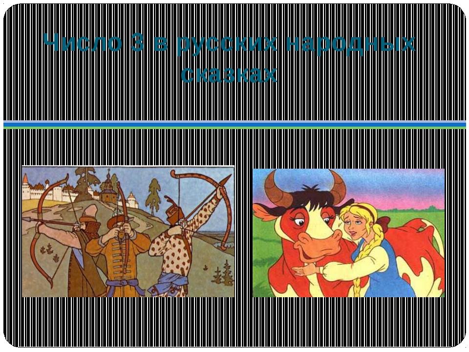 Число 3 в русских народных сказках