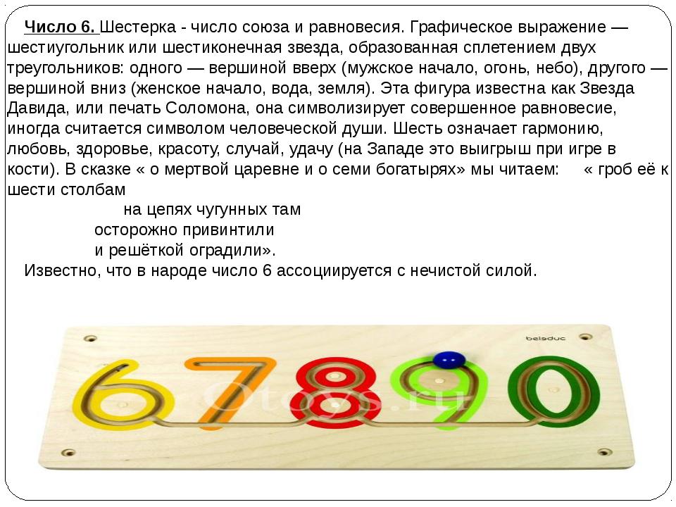 Число 6. Шестерка - число союза и равновесия. Графическое выражение — шестиуг...