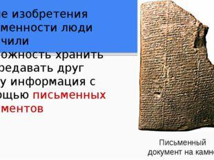 Письменный документ на камне После изобретения письменности люди получили воз