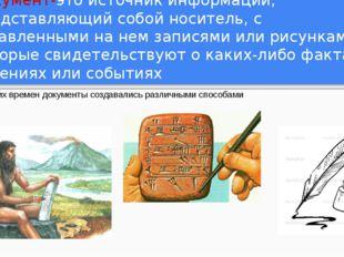 Документ-это источник информации, представляющий собой носитель, с оставленны