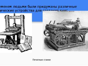 Со временем людьми были придуманы различные механические устройства для созда