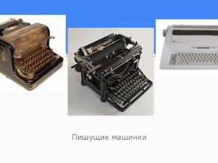 Пишущие машинки