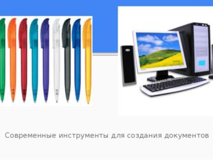 Современные инструменты для создания документов
