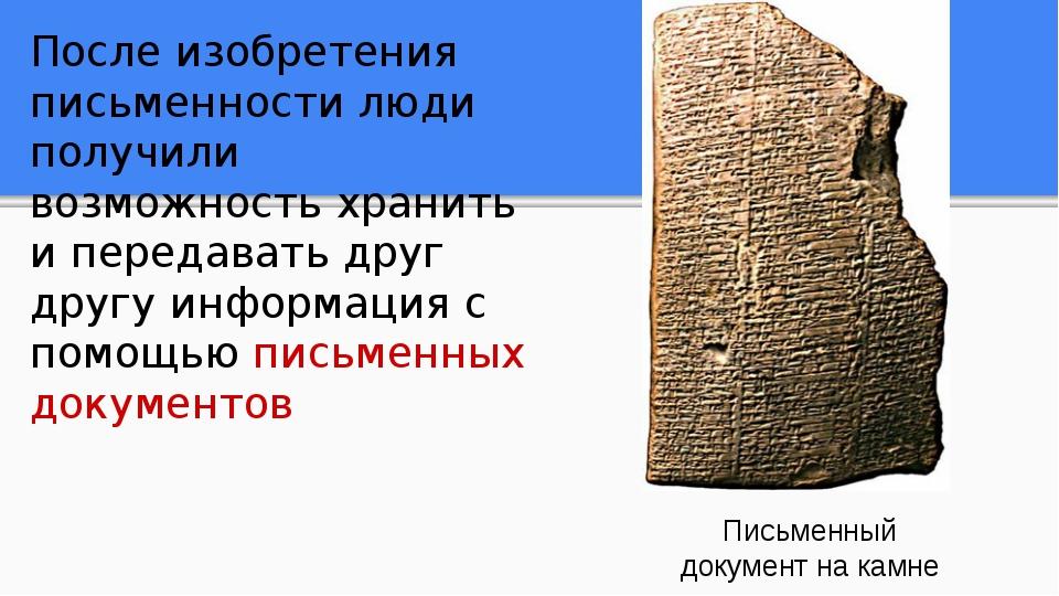 Письменный документ на камне После изобретения письменности люди получили воз...