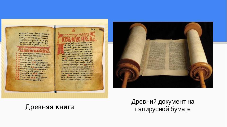 Древняя книга Древний документ на папирусной бумаге