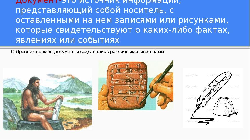 Документ-это источник информации, представляющий собой носитель, с оставленны...