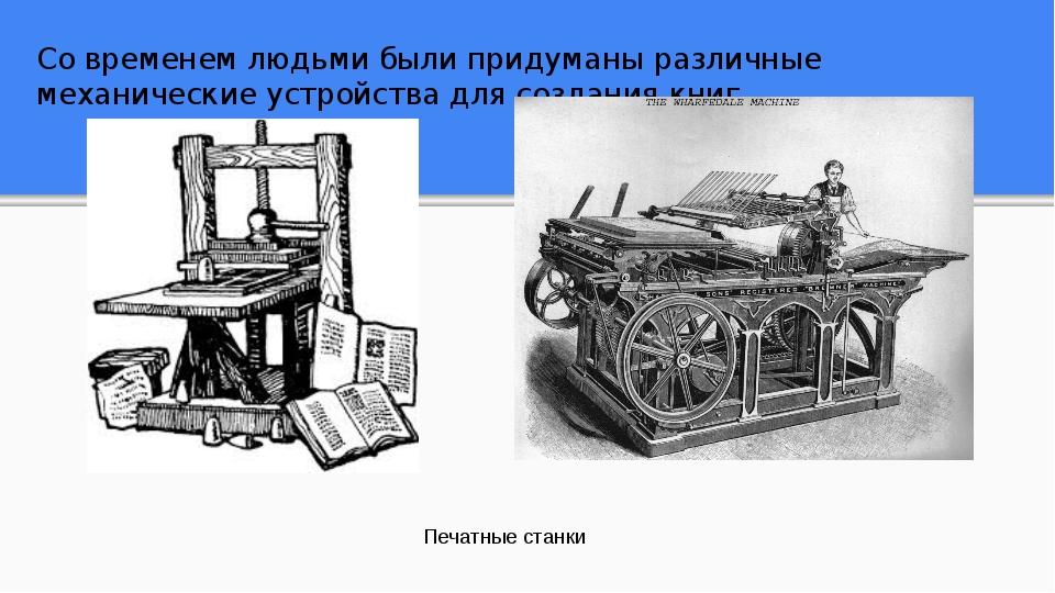 Со временем людьми были придуманы различные механические устройства для созда...