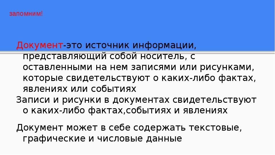 запомним! Документ-это источник информации, представляющий собой носитель, с...