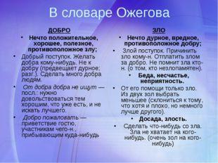 В словаре Ожегова ДОБРО Нечто положительное, хорошее, полезное, противоположн