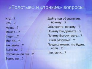 «Толстые» и «тонкие» вопросы Кто…? Что…? Когда…? Может…? Будет…? Мог ли…? Как
