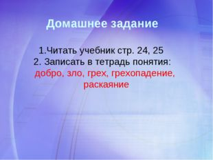 Домашнее задание Читать учебник стр. 24, 25 2. Записать в тетрадь понятия: до