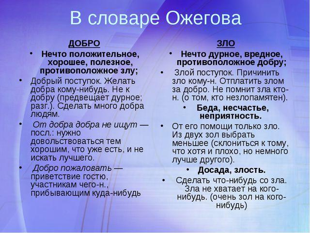 В словаре Ожегова ДОБРО Нечто положительное, хорошее, полезное, противоположн...