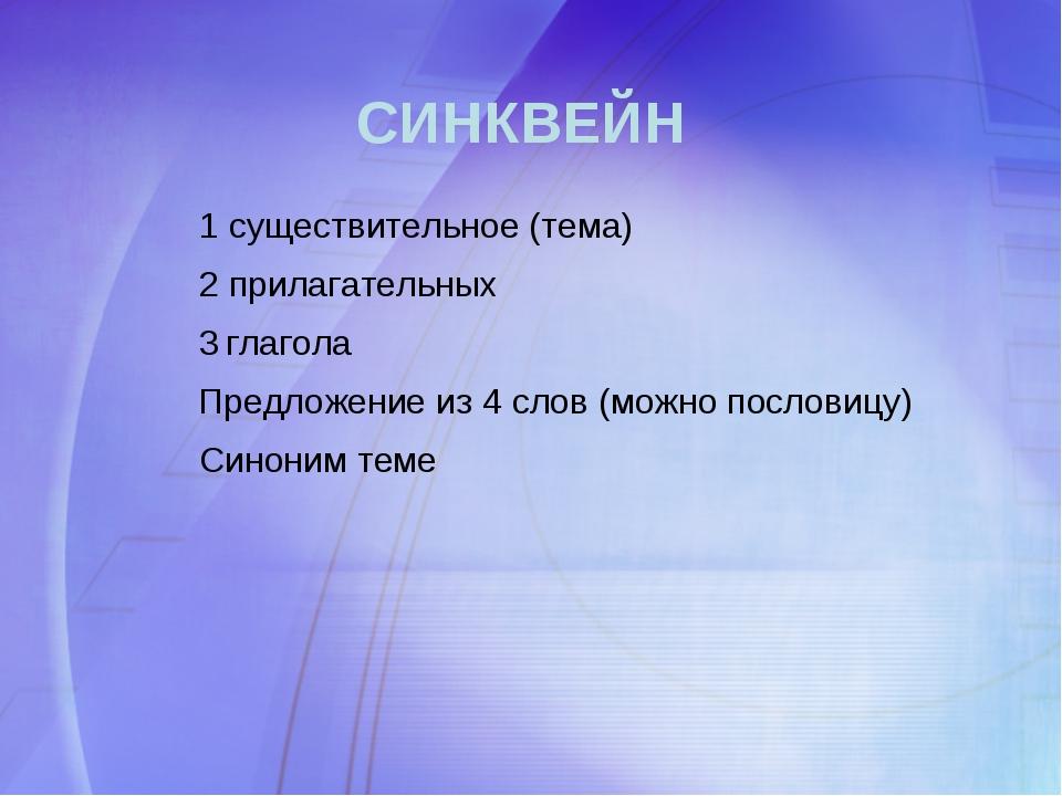 СИНКВЕЙН 1 существительное (тема) 2 прилагательных 3 глагола Предложение из 4...