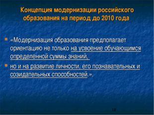 Концепция модернизации российского образования на период до 2010 года «Модерн