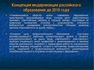 Концепция модернизации российского образования до 2010 года «Развивающемуся о