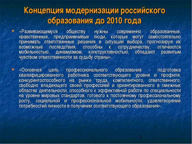 Концепция модернизации российского образования до 2010 года «Развивающемуся о...
