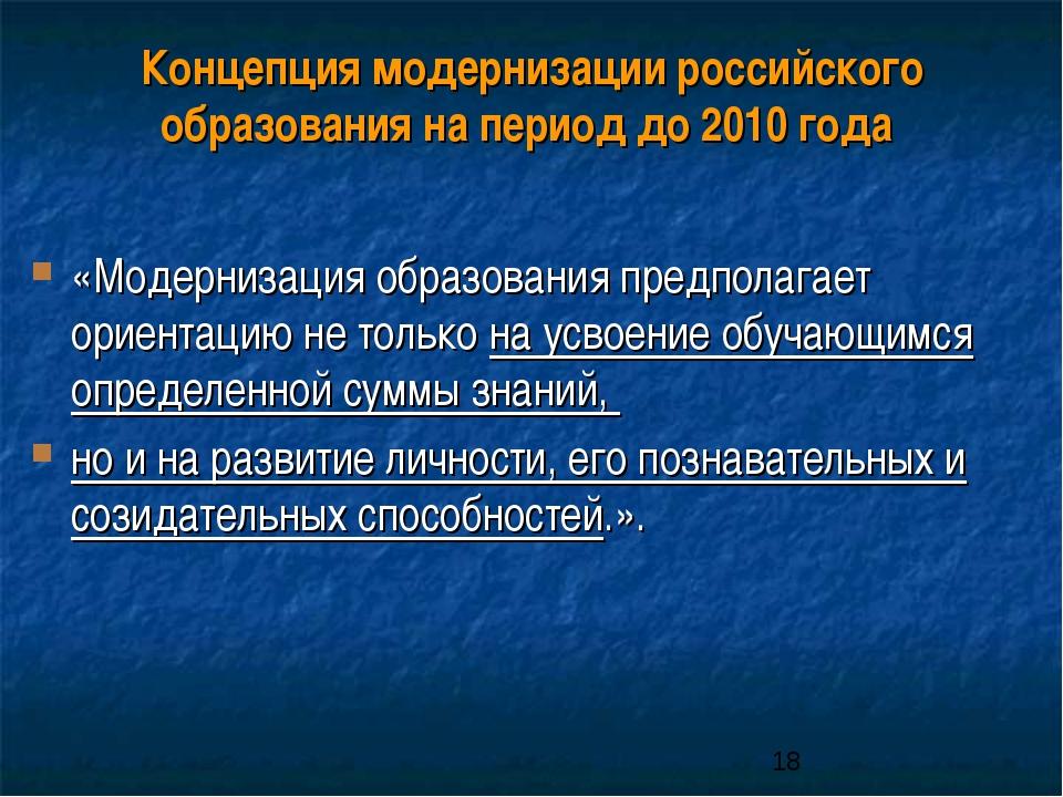 Концепция модернизации российского образования на период до 2010 года «Модерн...