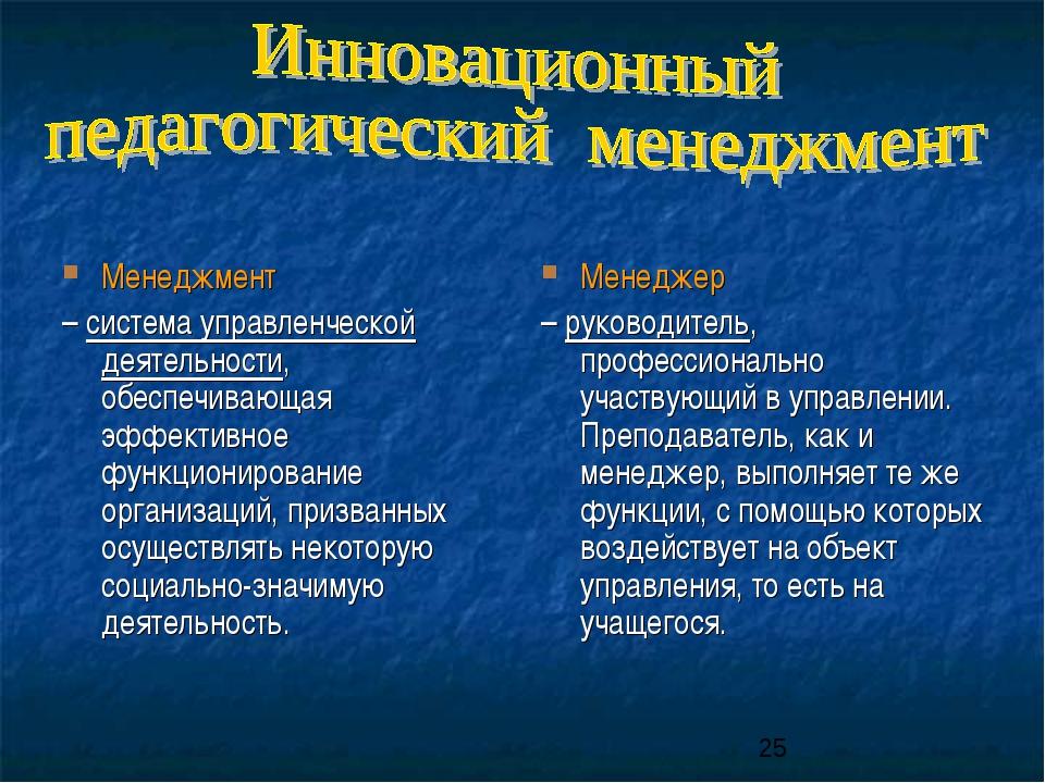 Менеджмент – система управленческой деятельности, обеспечивающая эффективное...