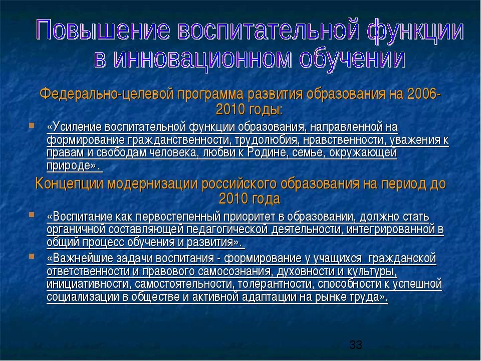 Федерально-целевой программа развития образования на 2006-2010 годы: «Усилени...