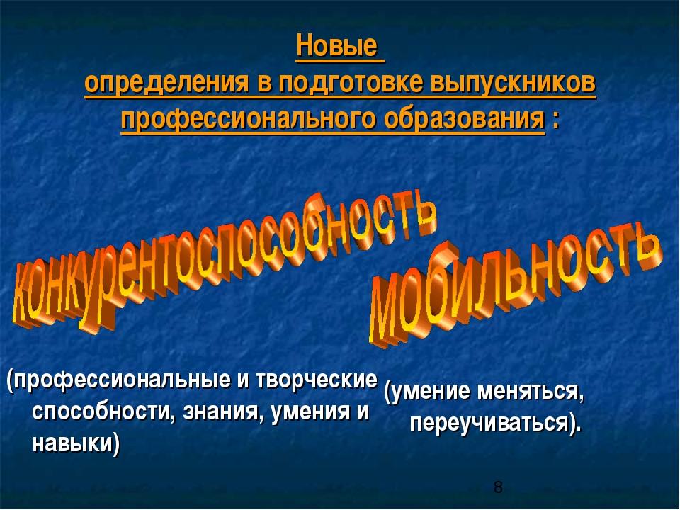 Новые определения в подготовке выпускников профессионального образования : (п...